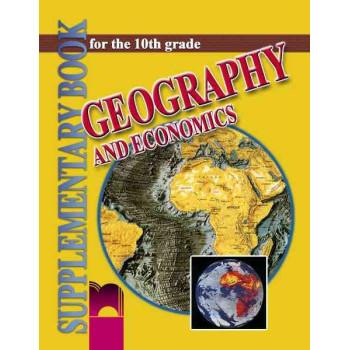 География и икономика за 10. клас за училищата с профилирано обучение по английски език