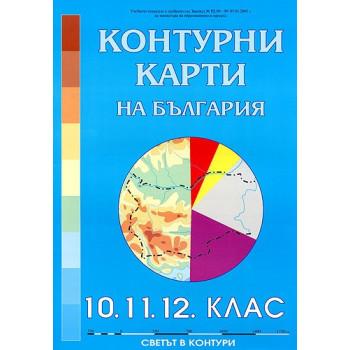Контурни карти на България за 10. - 11. и 12. клас