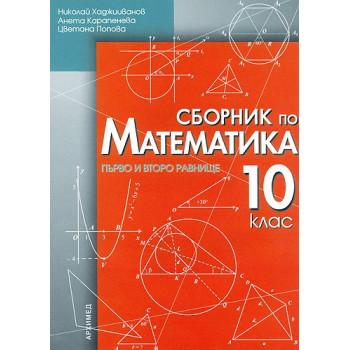 Сборник по математика за 10. клас - първо и второ равнище