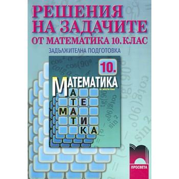Решения на задачите по математика за 10. клас - задължителна подготовка