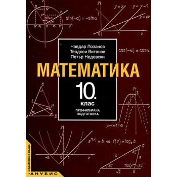 Математика за 10. клас - профилирана подготовка