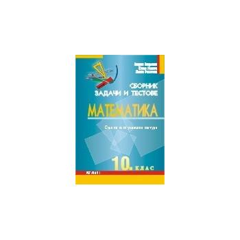 Сборник от задачи и тестове по математика за 10. клас