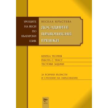 Уроците на Веси по български език: Досадните правописни грешки