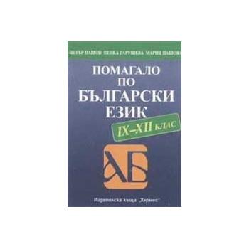 Помагало по български език за 9. - 12. клас