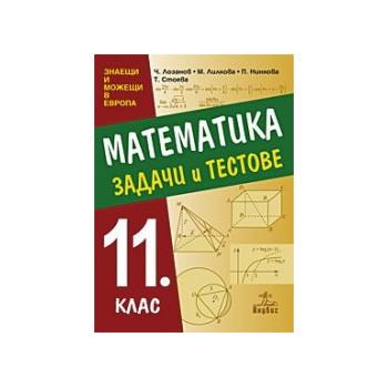 Задачи и тестове по математика за 11. клас