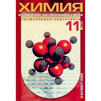 Химия и опазване на околната среда за 11. клас: Профилирана подготовка