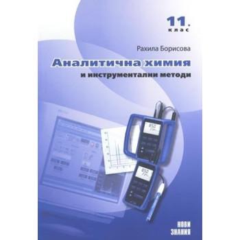 Аналитична химия с инструментални методи: 11. клас