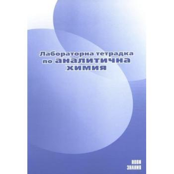 Лабораторна тетрадка по аналитична химия за 11. клас