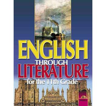 English through literature - Учебник по английски език за 11. клас