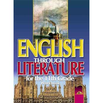 English through Literature - Работна тетрадка по английски език за 11. клас