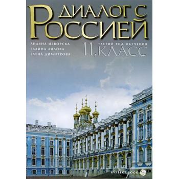 Диалог с Россией: Учебник по Руски език за 11. клас