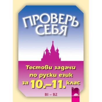 Проверь себя, тестови задачи по руски език за 10. – 11. клас
