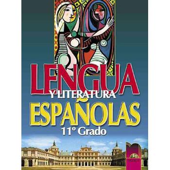 Lengua y literatura: Учебник по испански език и литература за 11. клас