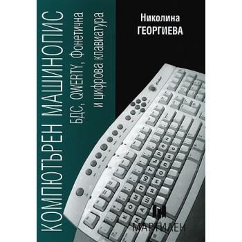 Компютърен машинопис: учебник за професионалните гимназии по икономика