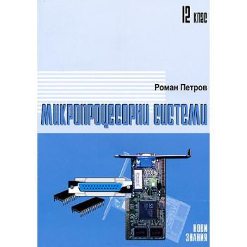 Микропроцесорни системи: 12. клас