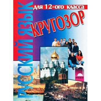 Кругозор: руски език за 12. клас - профилирана подготовка