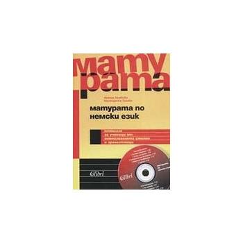 Матурата по немски език + CD