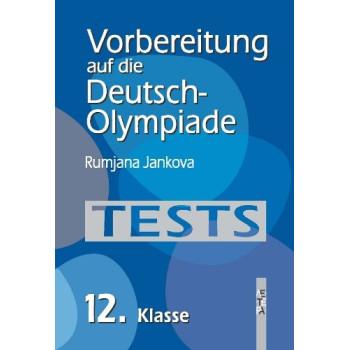 Подготовка за олимпиадата по немски език за 12. клас