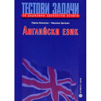 Тестови задачи за държавни зрелостни изпити по английски език: Първа книга + CD