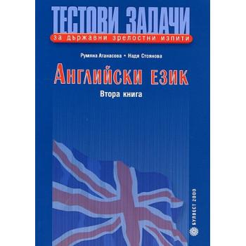 Тестови задачи за държавни зрелостни изпити по английски език: Втора книга