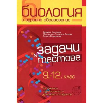 Задачи и тестове по биология и здравно образование за 9. - 12. клас