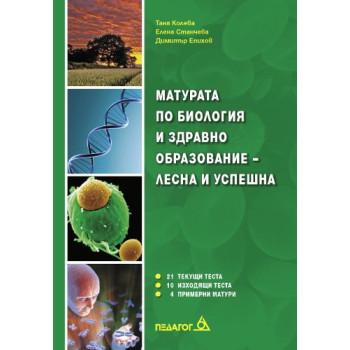 Матурата по Биология и здравно образование – Лесна и успешна