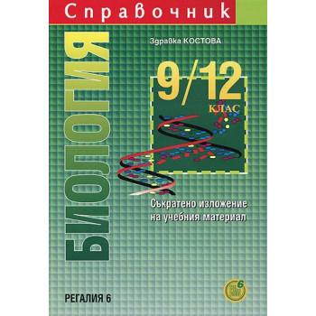 Справочник по биология за 9. - 12. клас