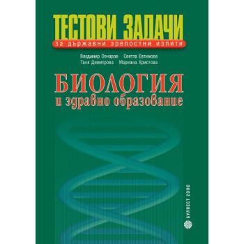 Тестови задачи за държавни зрелостни изпити по биология и здравно образование