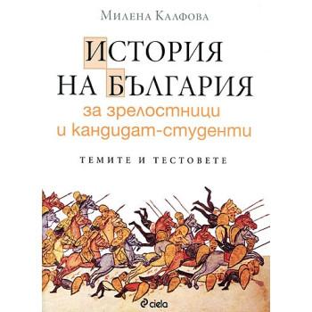 История на България за кандидат - студенти