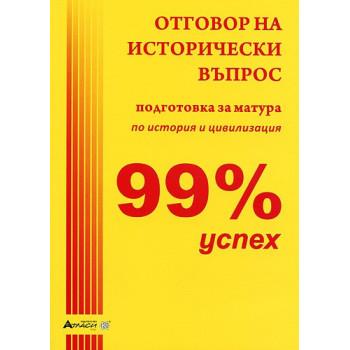 99% успех: Отговор на исторически въпрос - подготовка за матура по история и цивилизация