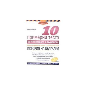 10 примерни теста за кандидат-студенти: История на България