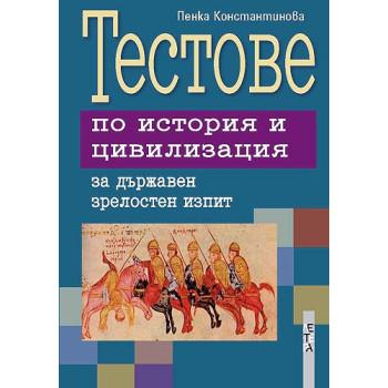 Тестове по история и цивилизация за държавен зрелостен изпит