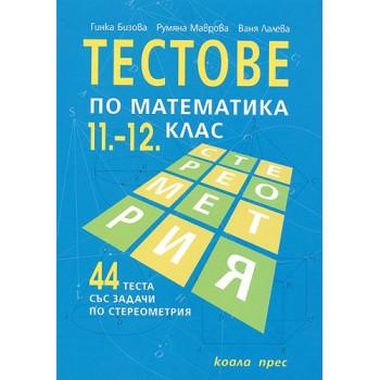 Тестове по математика за 11.-12. клас