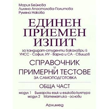 Единен приемен изпит за кандидат-студенти бакалаври в УНСС - София, ИУ - Варна и СА - Свищов