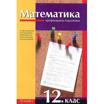 Математика за 12. клас - профилирана подготовка