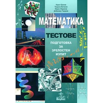 Математика - тестове за текуща самоподготовка и зрелостен изпит