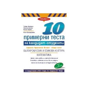 10 примерни теста за кандидат-студенти ЕПИ - обща част: Български език и литература, Математика