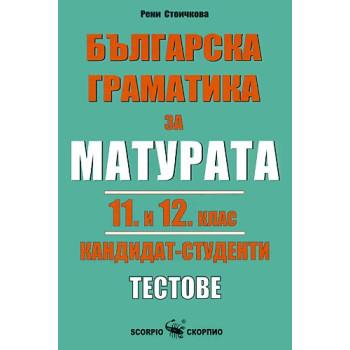 Българска граматика за матурата 11. и 12. клас: Кандидат - студенти. Тестове