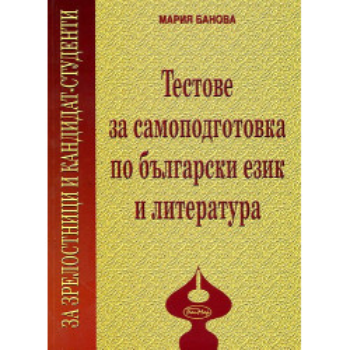 Тестове за самоподготовка по български език и литература за зрелостници и кандидат-студенти