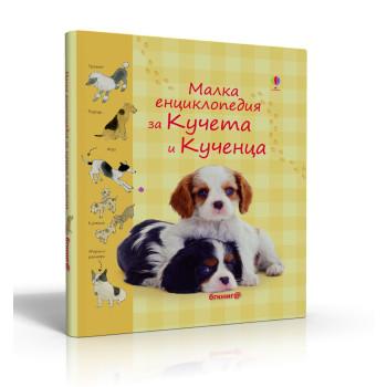 Малка Енциклопедия за Кучета и Кученца