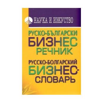 Руско-български бизнес речник/ Русско-болгарский бизнес-словарь