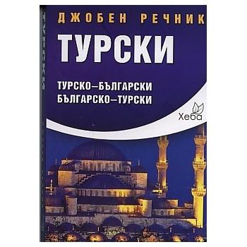 Джобен речник Турски: Турско-български Българско-турски