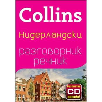 Collins Нидерландски разговорник речник + безплатно CD онлайн!