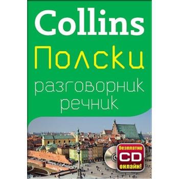 Collins Полски разговорник речник + безплатно CD онлайн!
