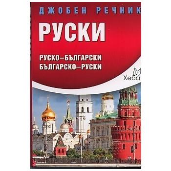 Джобен речник Руски: Руско-български Българско-руски