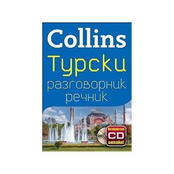 Collins Турски разговорник речник + безплатно CD онлайн!