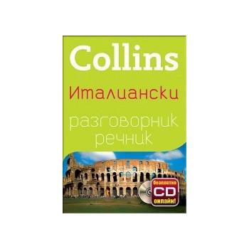 Collins Италиански разговорник речник+ безплатно CD онлайн