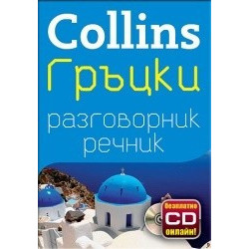 Collins Гръцки разговорник речник + безплатно CD онлайн