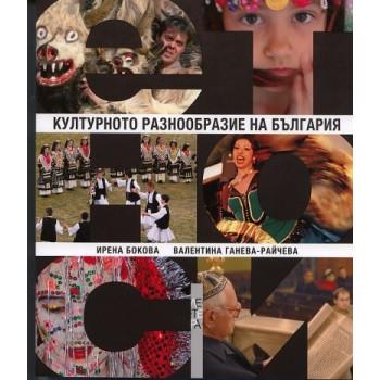 Културното разнообразие на България