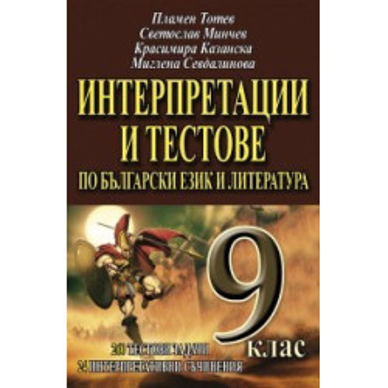Интерпретации и тестове по български език и литература 9. клас
